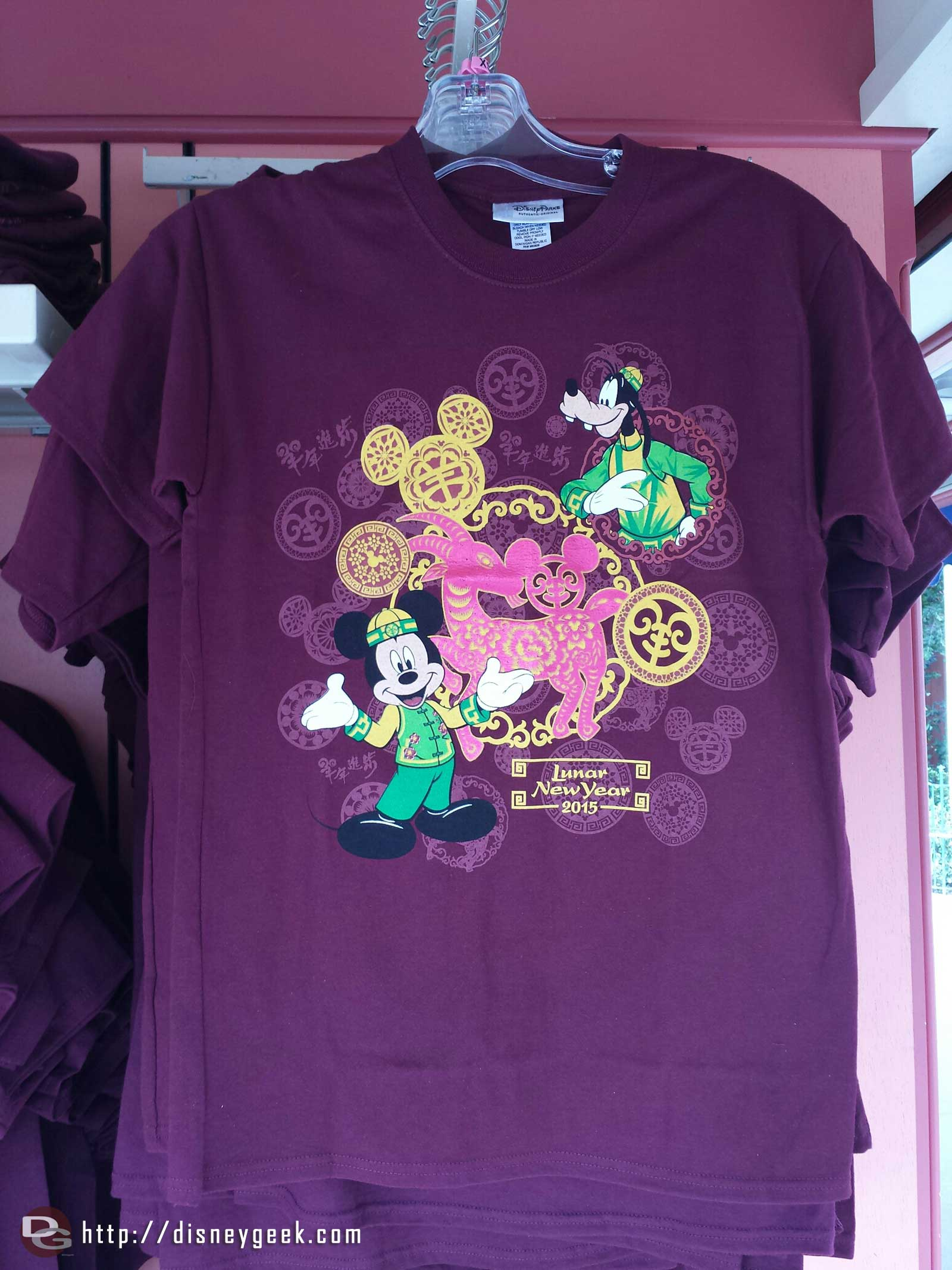 Lunar New Year 2015 shirts are available for purchase