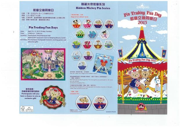 Hong Kong Disneyland Pin Trading Days 2015
