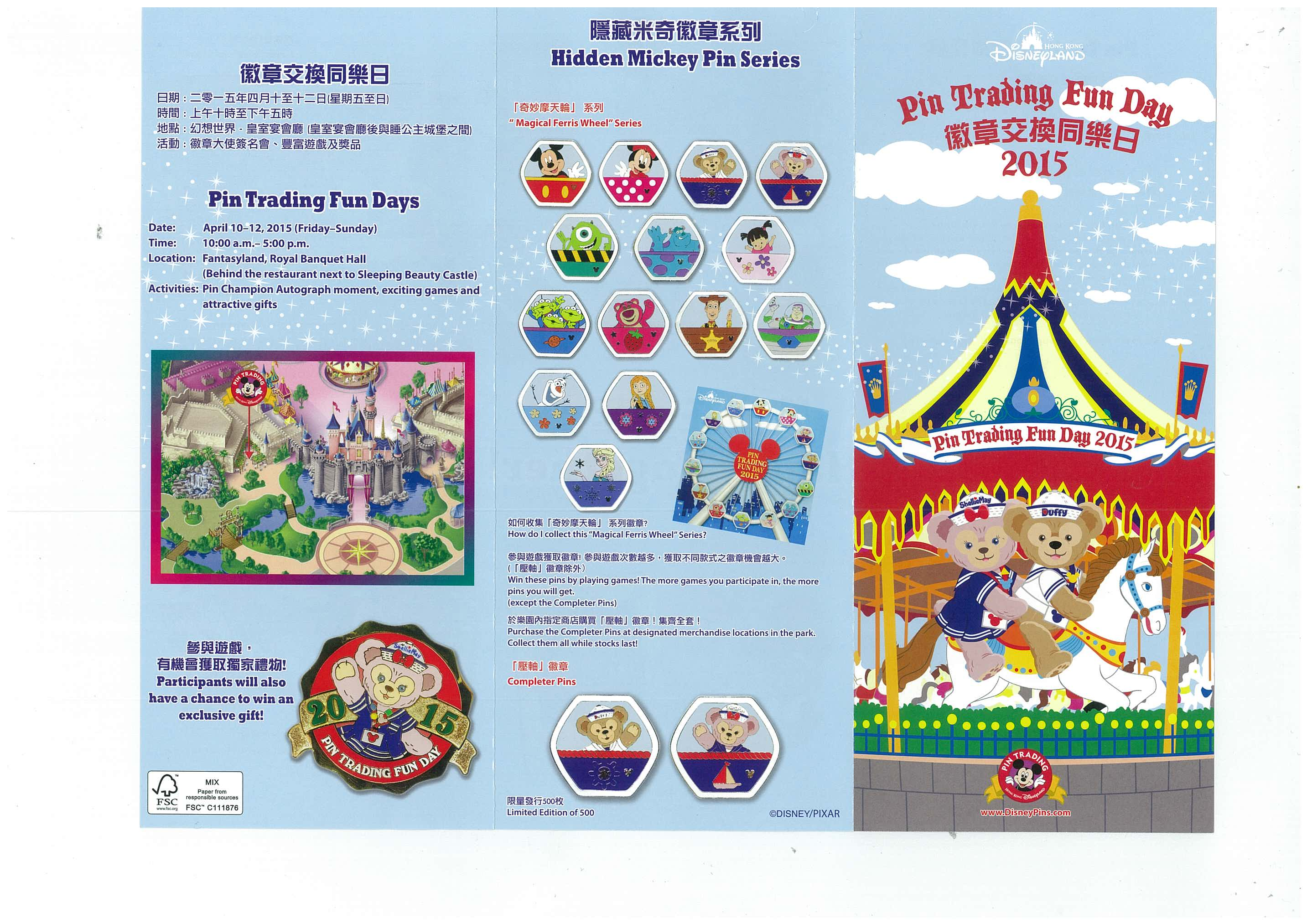 Hong Kong Disneyland Pin Trading Fun Day 2015 (April 10-12) #HKDL