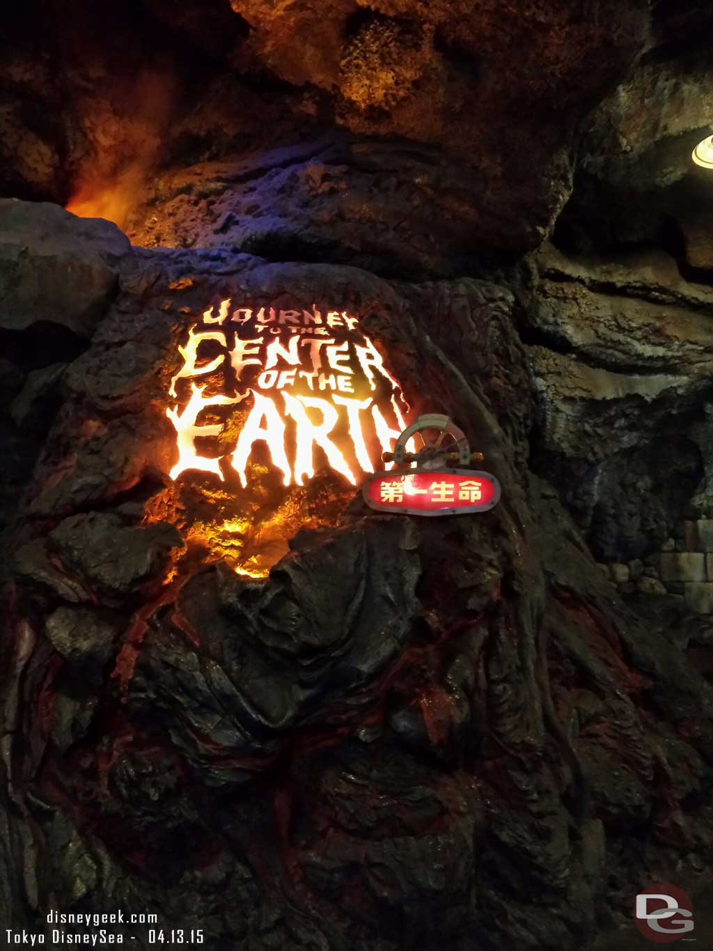 Journey to the Center of the Earth entrance sign #TokyoDisneySea