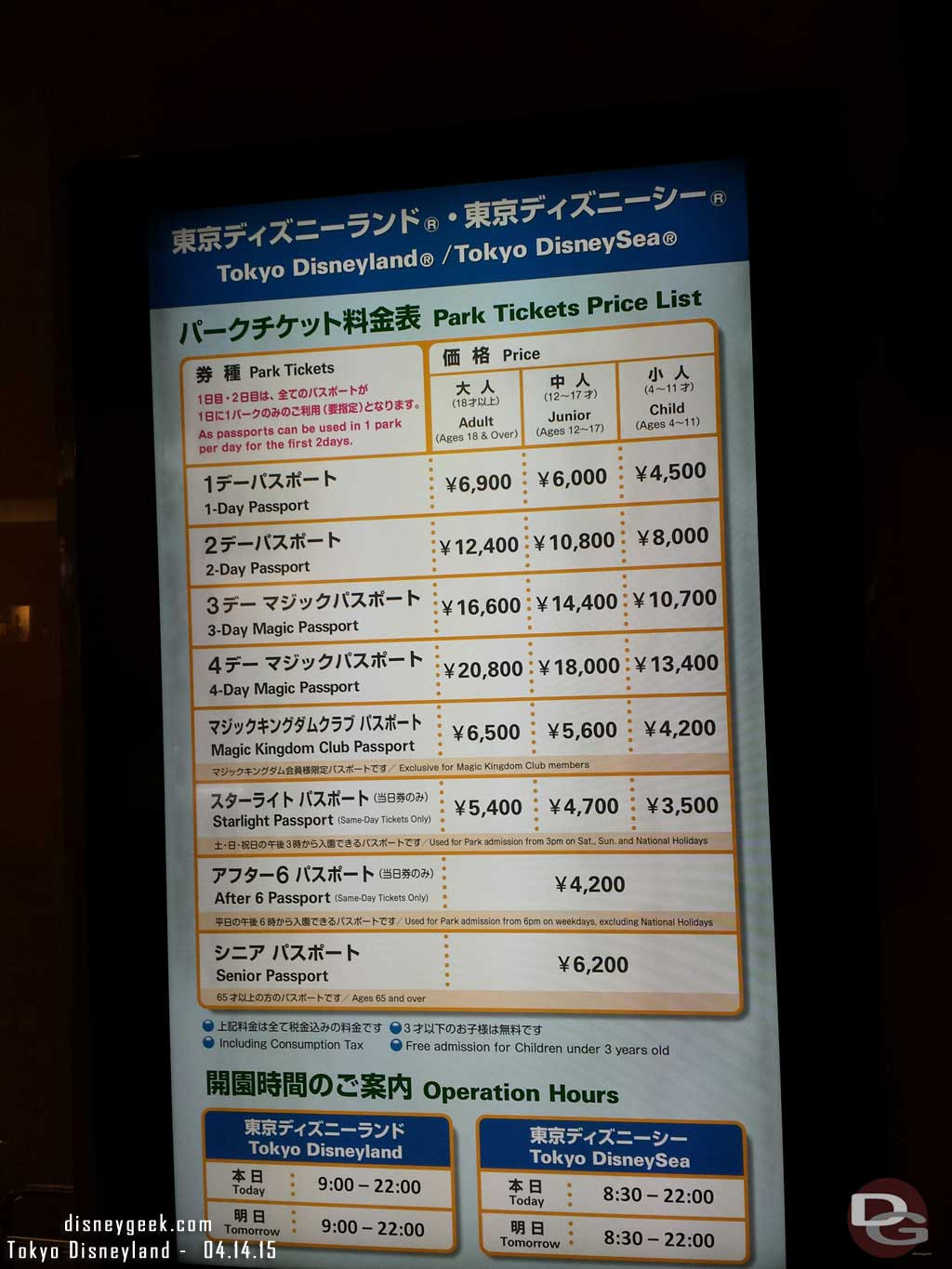 Park prices and hours on a board in the Hilton #TokyoDisney