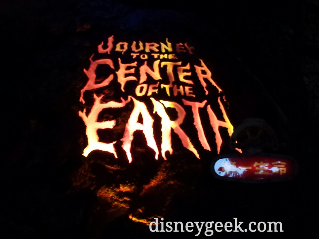 Tokyo DisneySea - Journey to the Center of the Earth sign