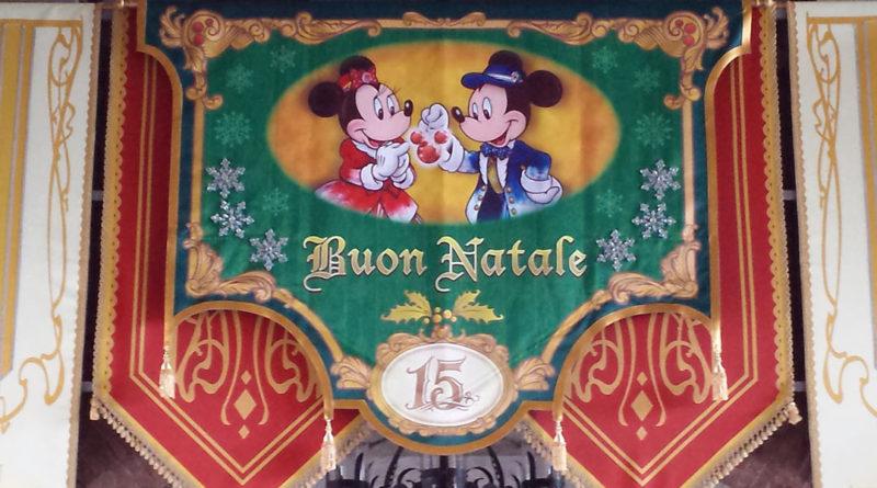 Tokyo DisneySea Entrance Banner