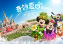 Shanghai Disney Resort – Summer Events, Food & Merchandise
