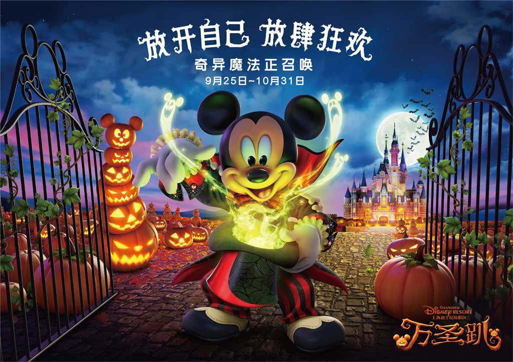 Shanghai Disney Resort Halloween