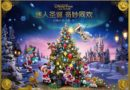 Shanghai Disney Resort Lights up the Enchanted Christmas Season