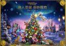 Shanghai Disney Resort Lights up the Enchanted Christmas Season