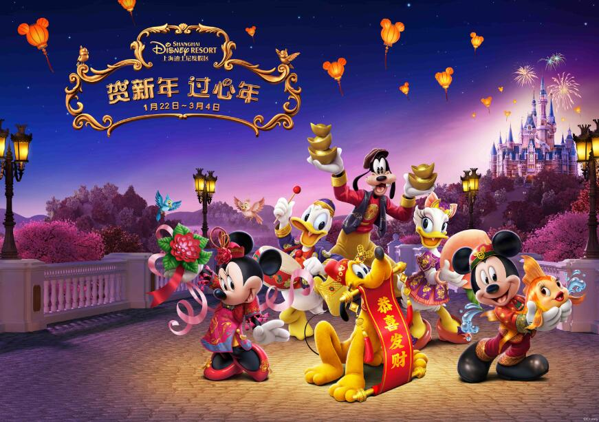 Shanghai Disney Resort Celebrates Chinese New Year The