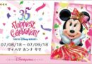 Tokyo Disney Resort Summer at the Disney Hotels & Resort Line
