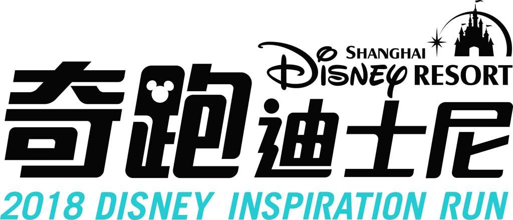 Shanghai Disney Resort Inspiration Run 2018