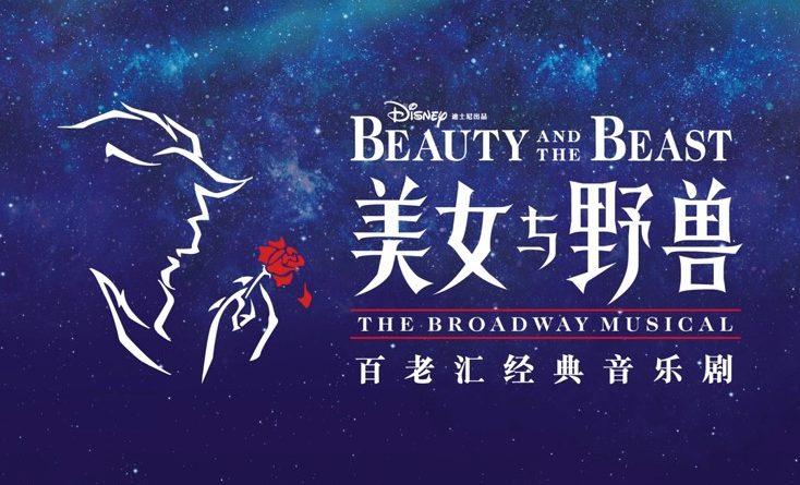 Shanghai Beauty and the Beast