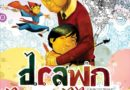 Drawn Together by Minh Lê and Dan Santat