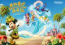 Shanghai Disney Resort Celebrates Splashing Summer with Cool New Entertainment, Seasonal Offerings and More