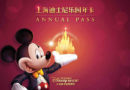 Shanghai Disney Resort Launches New Shanghai Disneyland Annual Pass
