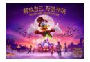 Shanghai Disney Resort Celebrates Autumn with Exciting New Offers and Experiences for Guests