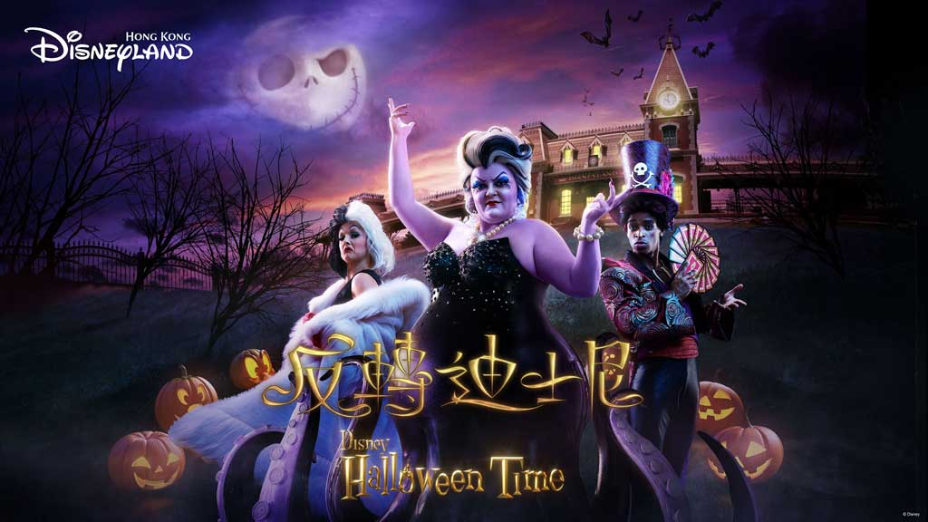 Hong Kong Disneyland - Halloween - Disney Villains are ready to return this Halloween to host the most villainous party ever at Hong Kong Disneyland Resort (HKDL)!