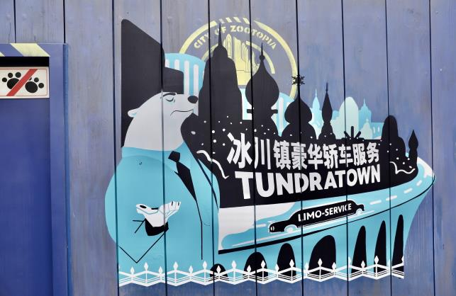 Shanghai Zootopia Construction Wall