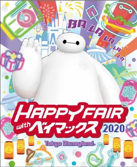"Happy Fair with Baymax"" @ Tokyo Disney Resort"