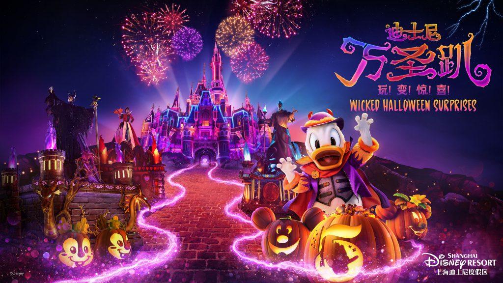 Shanghai Disney Resort Halloween 2021